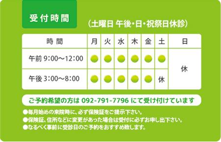 診察券デザイン 整骨院01-緑裏