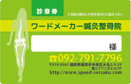 診察券デザイン 整骨院01-緑表