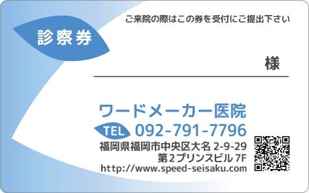 診察券デザイン 一般01-青表