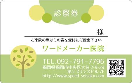 診察券デザイン 一般02-黄緑表