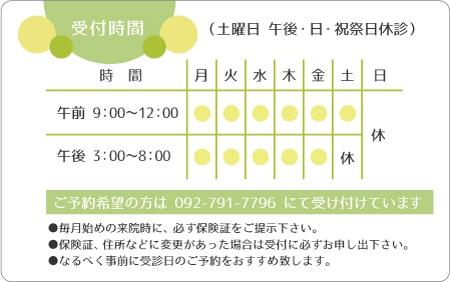 診察券デザイン 一般02-黄緑裏