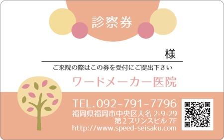 診察券デザイン 一般02-ピンク裏