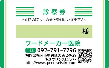 診察券デザイン 一般03-緑表