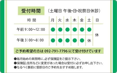 診察券デザイン 一般03-緑裏