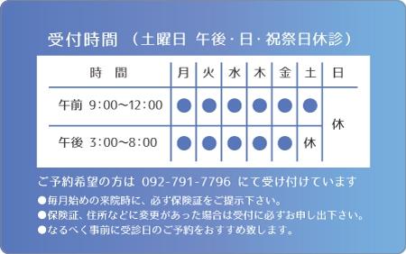診察券デザイン 一般04-青裏