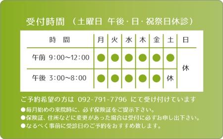 診察券デザイン 一般04-黄緑裏
