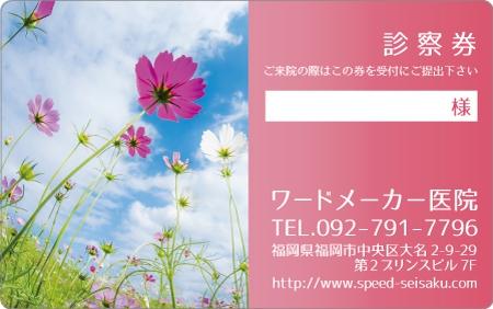 診察券デザイン 一般04-ピンク表