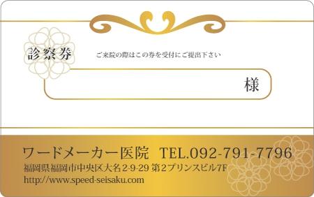 診察券デザイン 一般05-ゴールド表