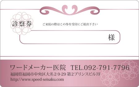 診察券デザイン 一般05-ピンク表