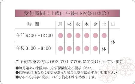 診察券デザイン 一般05-ピンク裏