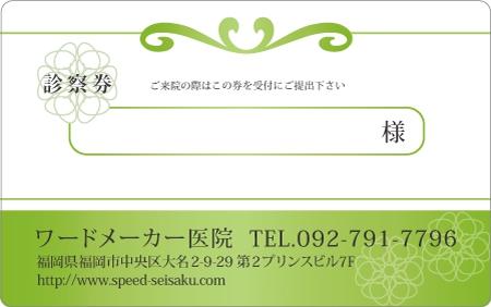 診察券デザイン 一般05-黄緑表