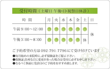 診察券デザイン 一般05-黄緑裏