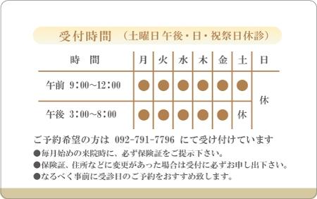 診察券デザイン 一般06-黄裏