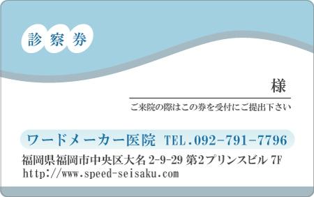 診察券デザイン 一般06-青表