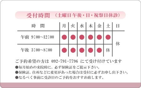 診察券デザイン 一般06-ピンク裏