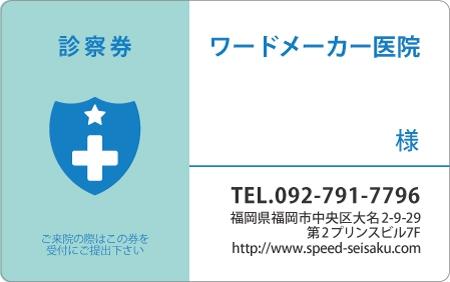 診察券デザイン 一般07-青表