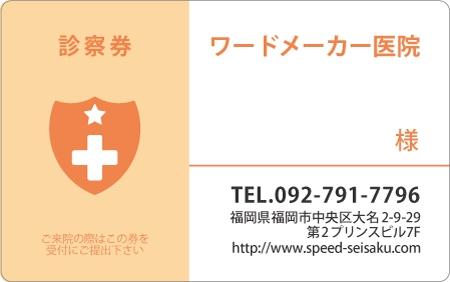 診察券デザイン 一般07-オレンジ表