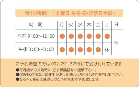 診察券デザイン 一般07-オレンジ裏