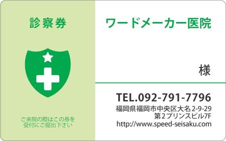 診察券デザイン 一般07-緑表