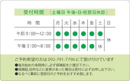 診察券デザイン 一般07-緑裏