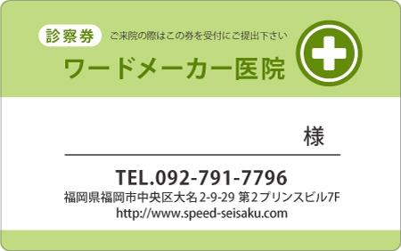 診察券デザイン 一般08-緑表
