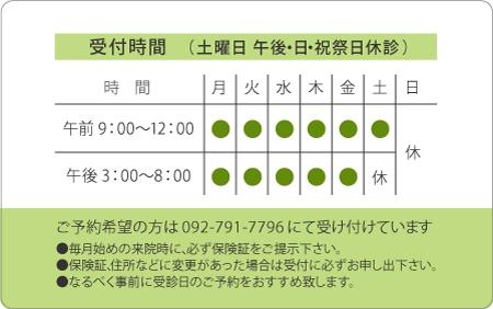 診察券デザイン 一般08-緑裏