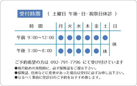 診察券デザイン 一般09-青裏