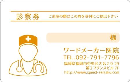 診察券デザイン 一般09-オレンジ表