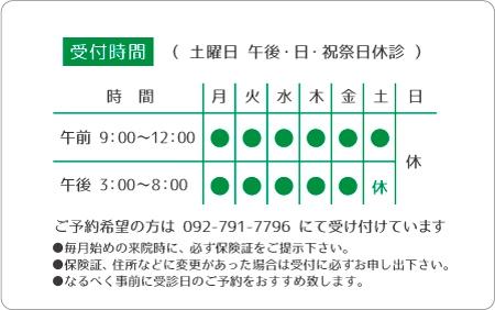 診察券デザイン 一般09-緑裏