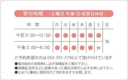 診察券デザイン 婦人科05-ピンク裏