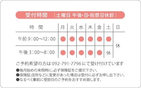 診察券デザイン 動物05-ピンク裏