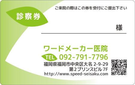 診察券デザイン 一般01-緑表