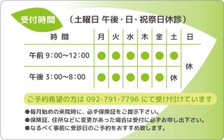 診察券デザイン 一般01-緑裏