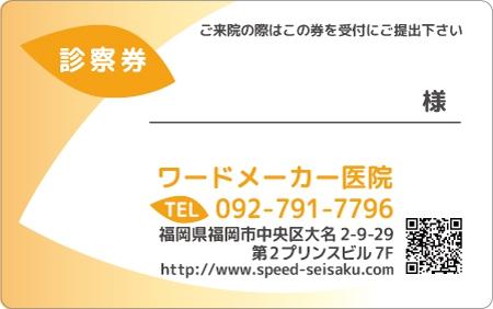 診察券デザイン 一般01-オレンジ表