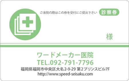 診察券デザイン 一般11-緑表