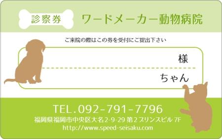 診察券デザイン 動物01-黄緑表