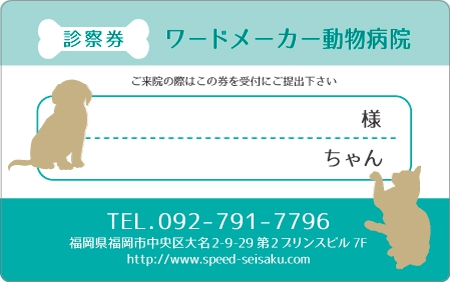 診察券デザイン 動物01-水色表