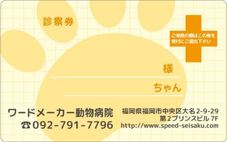 診察券デザイン 動物02-黄表