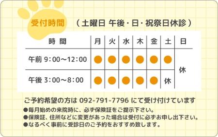 診察券デザイン 動物02-黄裏