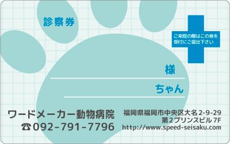 診察券デザイン 動物02-水色表
