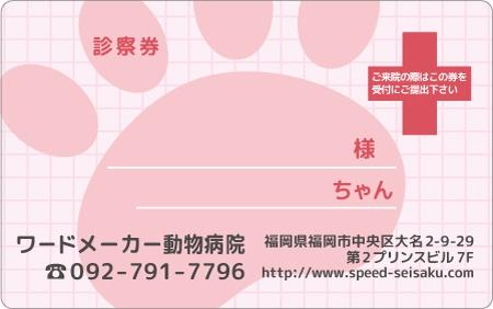 診察券デザイン 動物02-ピンク表