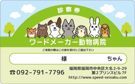 診察券デザイン 動物03-黄緑表
