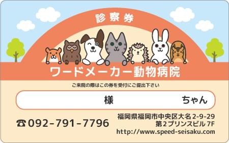 診察券デザイン 動物03-ピンク表