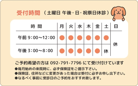 診察券デザイン 動物03-ピンク裏