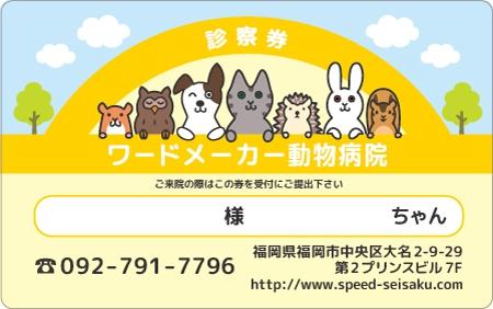 診察券デザイン 動物03-黄表