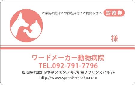 診察券デザイン 動物04-ピンク表