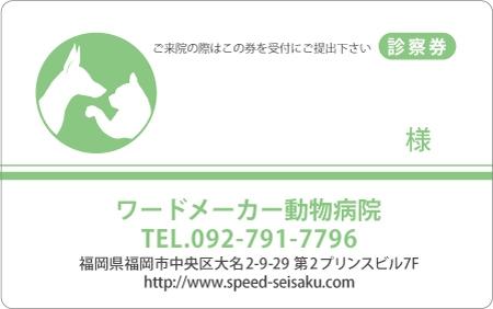 診察券デザイン 動物04-黄緑表
