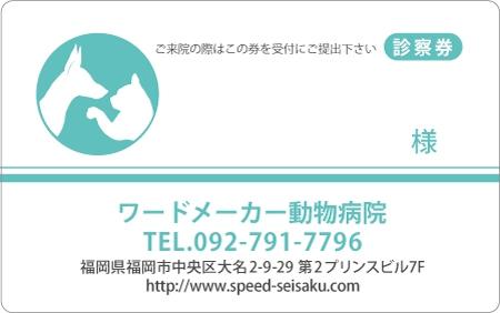 診察券デザイン 動物04-水色表
