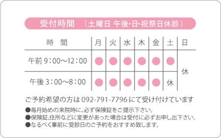 診察券デザイン 動物06-ピンク裏