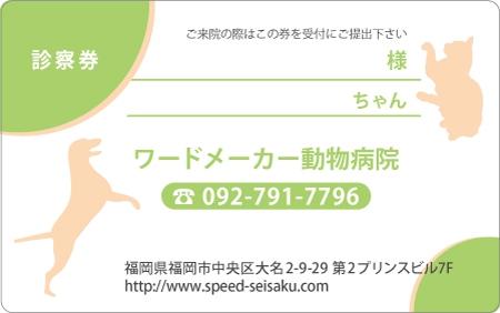 診察券デザイン 動物06-黄緑表